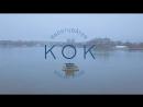 Плавающая сауна KOK в Осло - незабываемое время отдыха!