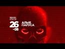 26 МАЯ 2018 - KOENIG DJ PARADE 2018 - АЛЫЕ ПАРУСА