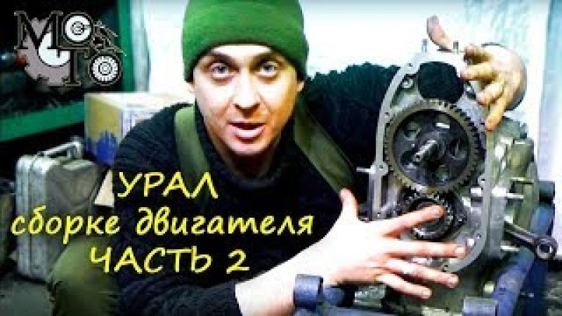 Нюансы при сборке двигателя мотоцикла Урал ( ЧАСТЬ 2 ) .