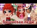 Вишневая Леди 3 сезон, 9 серия Аватария