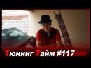 Последний Тюнинг Тайм 117й Анти Тестдрайв Волка. - видео с YouTube-канала JoRick Revazov
