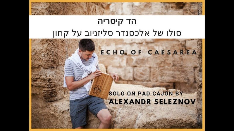 Echo of Caesarea - solo on pad cajon by Alexandr Seleznov drums and percussion