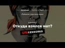 АУДИО. Откуда взялся мат БЕЗ ЦЕНЗУРЫ • Подкаст Arzamas о русском языке • s01e02