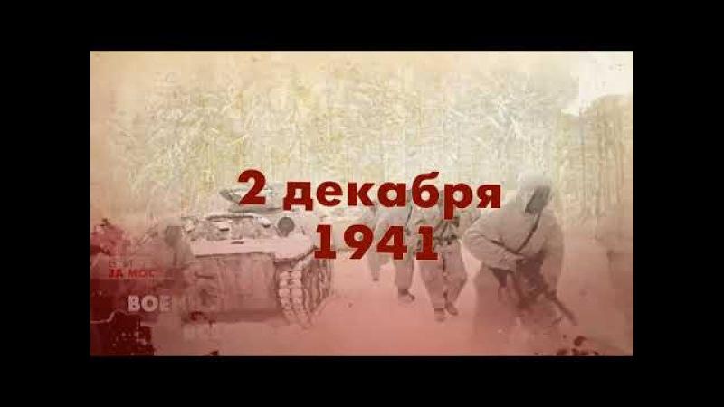 5 декабря 1941. Начало контрнаступления под Москвой