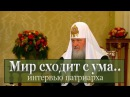 Мир сходит с ума интервью патриарха Кирилла 2018
