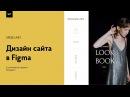 Как сделать дизайн сайта в Figma? Speed Art