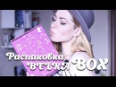Распаковка и оброз Белка Бокс   Belka BOX