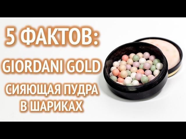 5 ФАКТОВ: Сияющая пудра в шариках Giordani Gold