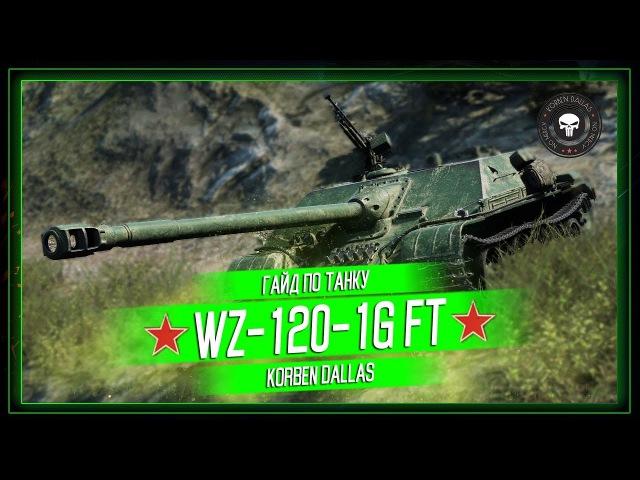 Korben Dallas(Топ стрелок)-WZ-120-1G FT- 300000 СЕРЕБРА, 7300 УРОНА