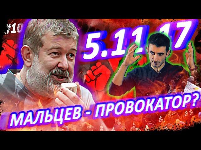БЛОГ 10 МАЛЬЦЕВ ПРОВОКАТОР РОССИЯНЕ ТЕРПИЛЫ PRO FV 🔥