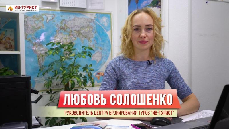 ОФИС ИВ-ТУРИСТ в г. Вичуга, ул. 50 лет Октября, д. 10