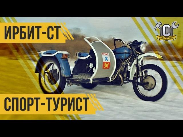 Уральские байки №1 Как мы зажигали на Ирбит СТ Спорт Турист по снегу