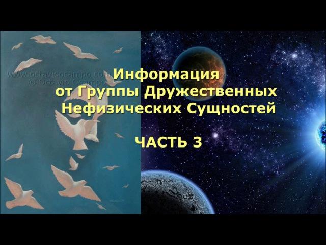 Наталья Кригер Информация от Группы Нефизических Дружественных Сущностей Часть 3