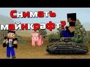 Снимать minecraft майнкрафт Нагиб мультов!
