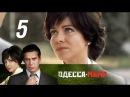 Одесса-мама. 5 серия (2012). Детектив @ Русские сериалы