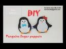 Penguins finger puppets tutorial МК пингвины из фетра на пальчики