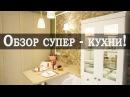 РУМ ТУР по кухне. Дизайн интерьера кухни в стиле СОВРЕМЕННАЯ классика!