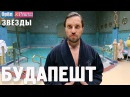 Будапешт Орёл и Решка Звёзды с Александром Реввой и LOBODA