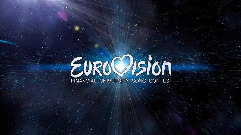 Евровидение Финансового университета 2017 | МТСиГБ