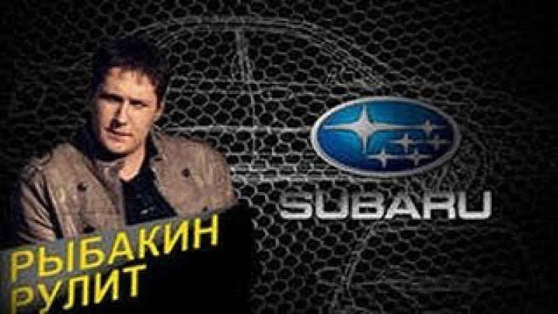 Рыбакин Рулит- Subaru