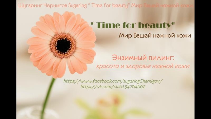 Энзимный Пилинг/ Мастер Татьяна/ Time for beauty / Мир Вашей нежной кожи.