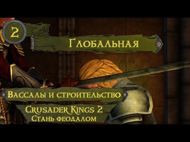 CK2 Tutorial Стань Феодалом, эпизод 2 - Вассалы и строительство