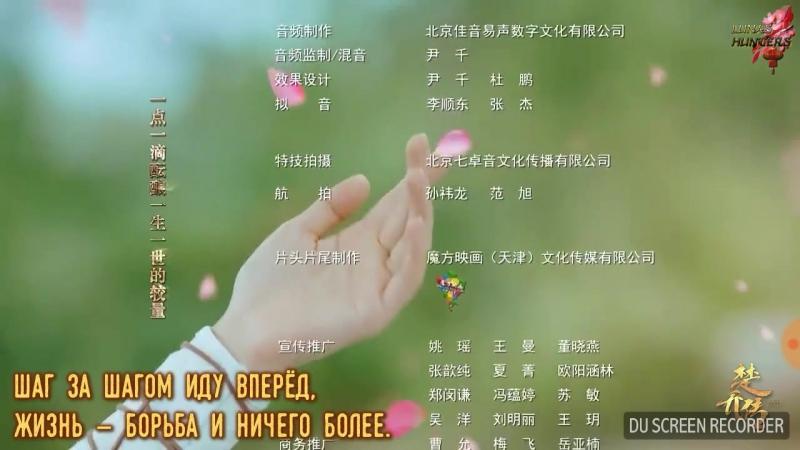Легенда о Чу Цяо (эндинг)