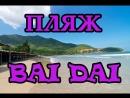 Пляж Бай Зай, Нячанг, Вьетнам/ Bai Dai beach, NhaTrang, Vietnam