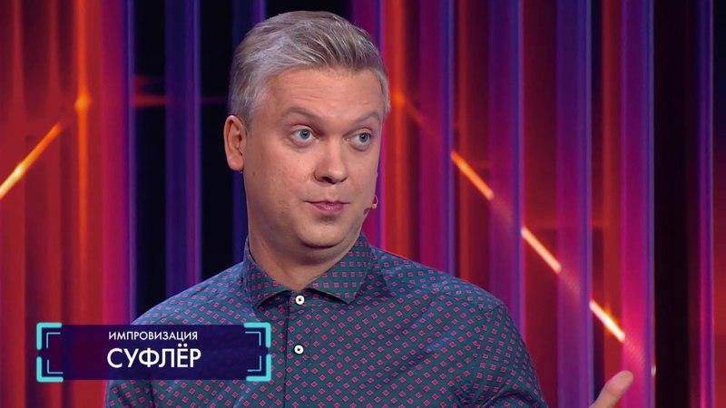 Импровизация Сергей Светлаков, 2 сезон, 8 выпуск (02.09.2016)