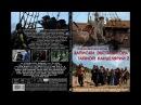Записки экспедитора Тайной канцелярии-2 Серия 5 (2011) HD