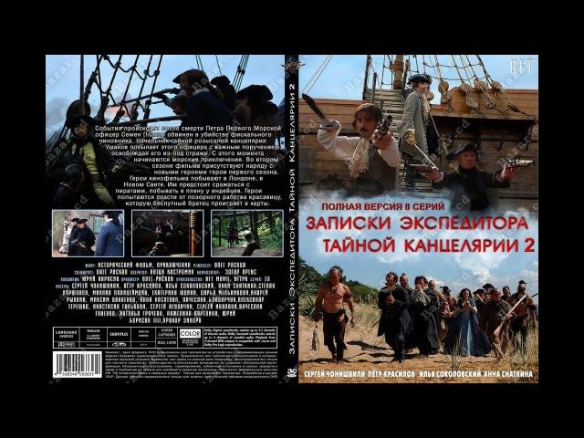 Записки экспедитора Тайной канцелярии-2 Серия 8 (2011) HD