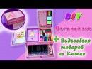 DIY.Органайзер своими руками для девочек.Организация рабочего стола.Видеообзор товаров/Organizer.
