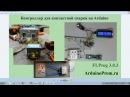 Контроллер для контактной сварки на Arduino