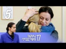 Тайны следствия. 17 сезон. Каприз. 5 фильм. 1 серия - 2 серия (2017) Детектив @ Русские сериалы