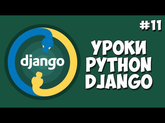 Уроки Django (Создание сайта) Урок 11 - Заключительный видео урок
