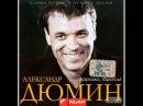 Александр Дюмин - Времечко