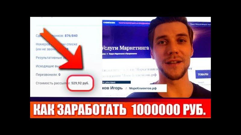 Как заработать VK 1 000 000 руб с 500 руб за 1 день Реклама VK 2017 2018 Вконтакте раскрутка