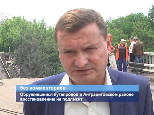 Обрушившийся путепровод в Антрацитовском районе восстановлению не подлежит