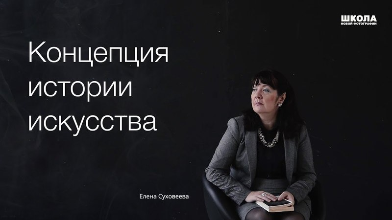 Концепция истории искусства Лекция Елены Суховеевой