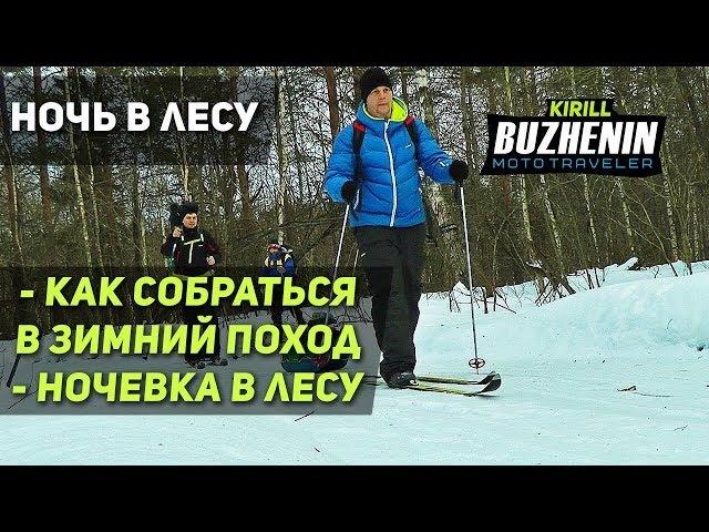 Ночевка зимой в лесу и как собраться в зимний поход на лыжах. Жидкий бинт Локус, сани, лыжи, палатка