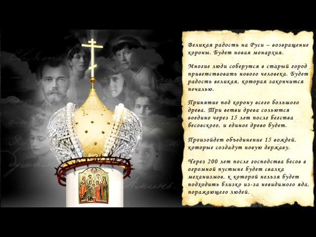 ПРОРОЧЕСТВО Василия Немчина(Авель) (доработанная версия)