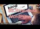 Как создать правильный блог 3. Установка WordPress
