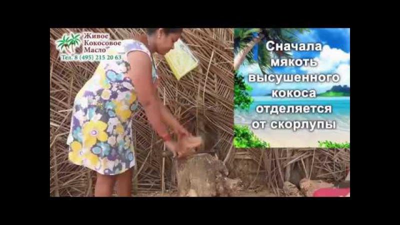 ☕►Кокосовое масло | Как выбрать качественное кокосовое масло Как отличить от подделки