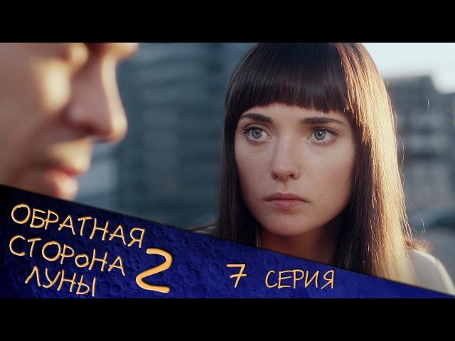 Обратная сторона Луны - Сезон 2 Серия 7 - фантастический детектив HD