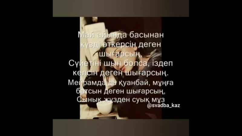 Svadba_kaz?utm_source=ig_share_sheetigshid=44mu3nwnaoi3.mp4