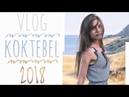 VLOG Коктебель 2018 🌊 Плавание с дельфинами 🐬 Золотые ворота Кара-Дага ⛰️