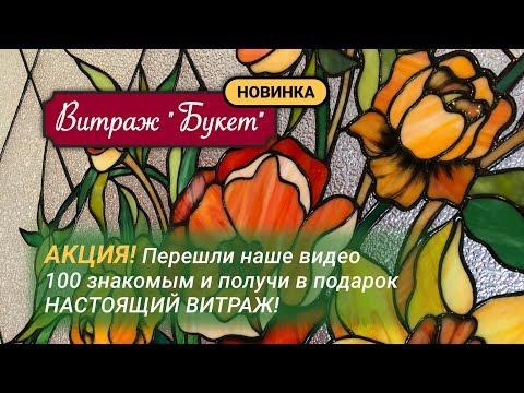 Производство витражей Тиффани на примере перегородки Букет