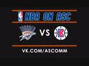 NBA | Thunder VS Clippers