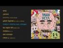 Саша Скул Пламень official audio album