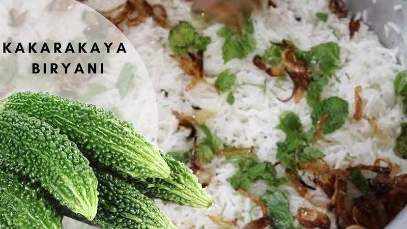 Kakarakaya Biryani   Karela Biryani - Sunday Special   Unique Biryani Recipe   Veg Special
